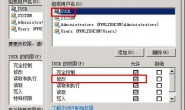 IIS服务器使用批处理命令修改网站文件读写权限