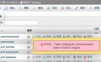 MySQL InnoDB引擎数据库备份注意事项(由拷贝数据库文件备份引起的Table doesn't exist)