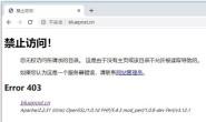 XAMPP禁止访问Error403去除底部版本信息