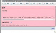 Mysql导入数据报错#1265 – Data truncated for column 'isurl' at row 1