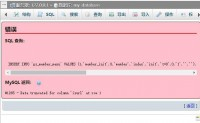 Mysql导入数据报错#1265 – Data truncated for column 'isurl' at row 1