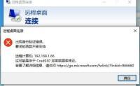 win10远程桌面连接发生身份验证错误 要求的函数不受支持