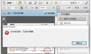 pdf提示此文档已签名,无法进行编辑。如何保留签名信息并同时修改?