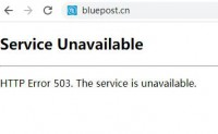 网站突然报错HTTP Error 503. The service is unavailable. 之前一直访问正常