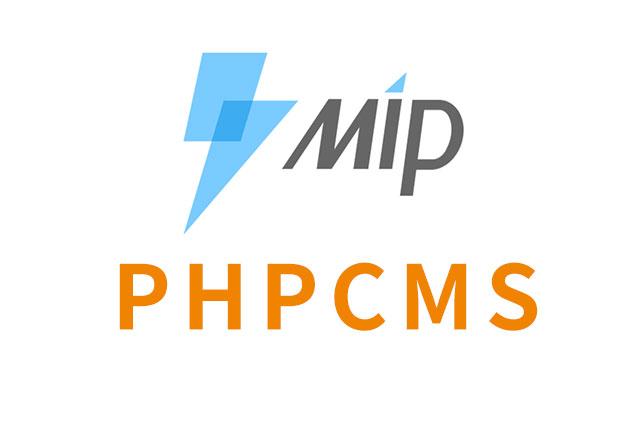 phpcms网站MIP改造