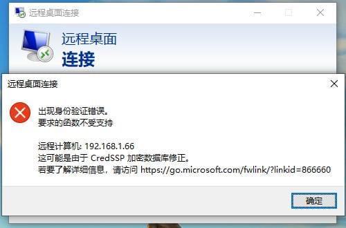 远程桌面连接提示要求的函数不受支持
