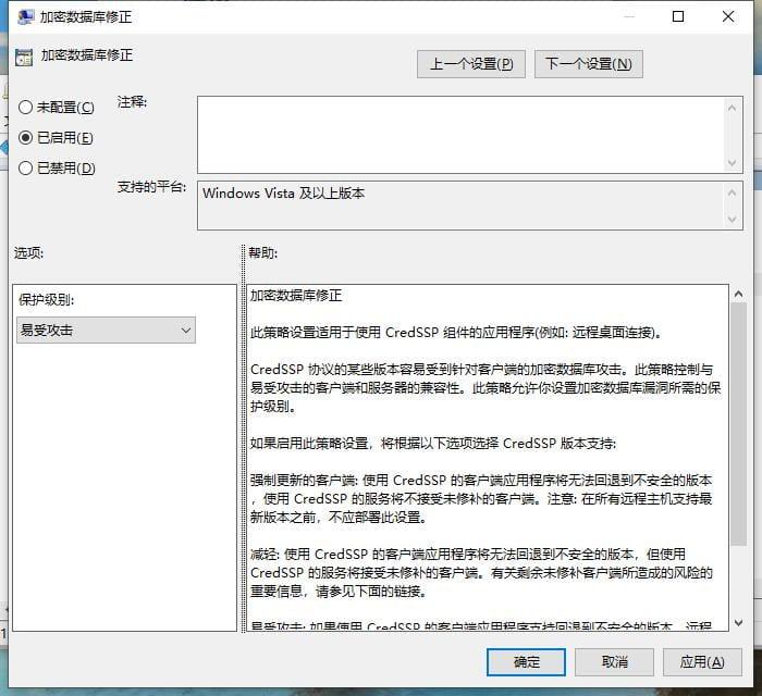 远程桌面提示要求的函数不受支持-解决方法