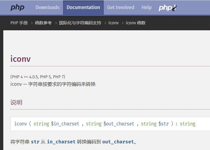 PHP手册iconv函数介绍
