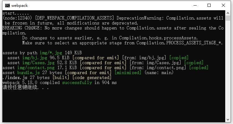 webpack报 [DEP_WEBPACK_COMPILATION_ASSETS] DeprecationWarning