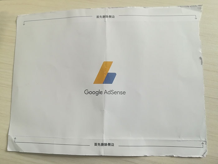 Google Adsense PIN码信封正面