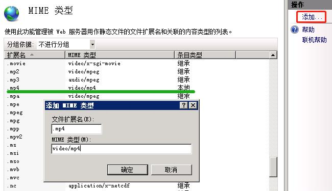 IIS添加 .mp4后缀的MIME类型