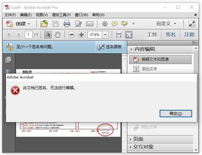 pdf提示此文档已签名,无法进行编辑