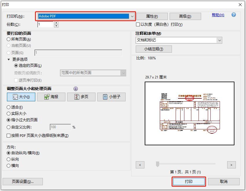 此文档已签名,无法进行编辑 - 保存为打印的pdf文档 - 点打印保存